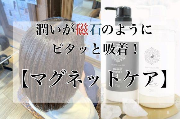 『潤い』が磁石のようにピタッと吸着!?最新髪質改善【マグネットケア】でしなやかさとハリコシ両方手にしよう!
