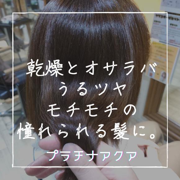 トリートメント?NO!毛髪復元プログラムです!!