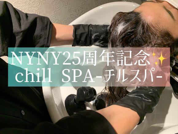 NYNY25周年記念!chill SPA-チルスパ-