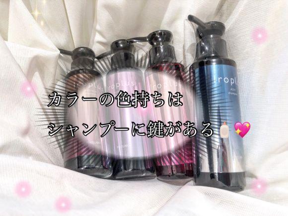 [シャンプーの色を持たせちゃう♡]素敵なカラーシャンプー【イロプラス】が登場!