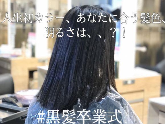 黒髪卒業式!人生初カラーのあなたにオススメのヘアカラー解説!