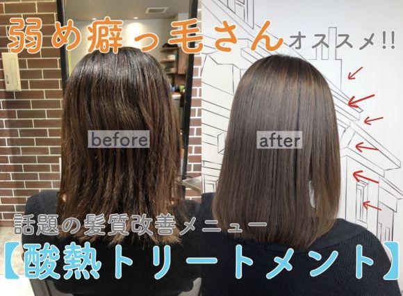 弱め癖っ毛さん必見!!話題の髪質改善メニュー【酸熱トリートメント】
