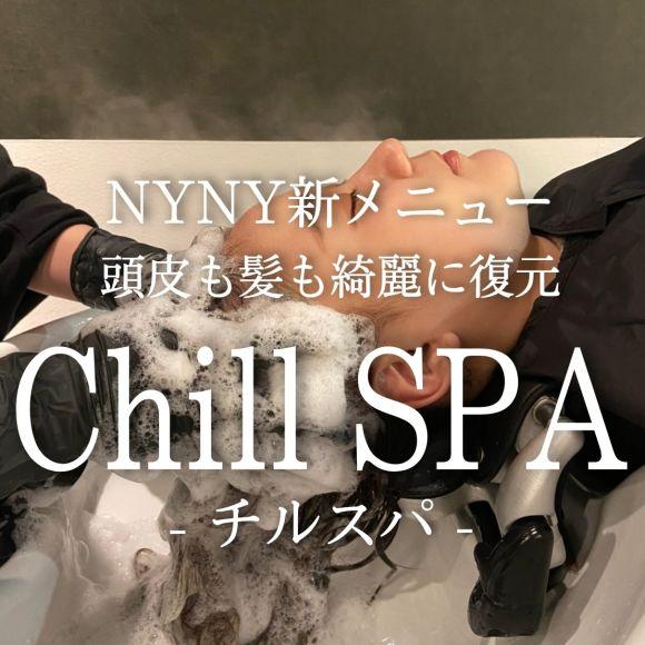 NYNYの新ヘッドスパメニュー「Chill SPA」の効果!