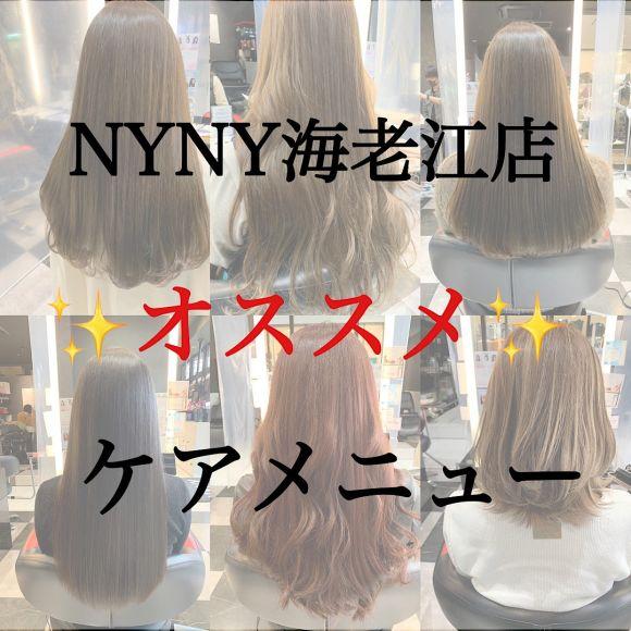 NYNY海老江店でできるオススメケアメニュー☆