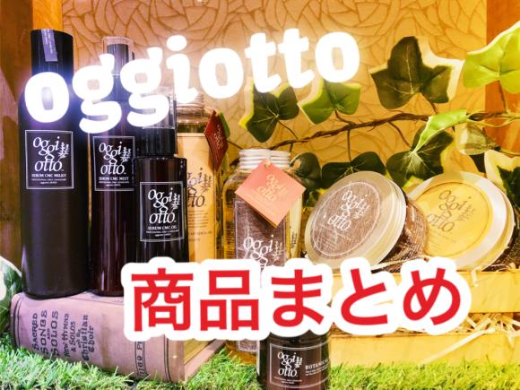 【大人気】魔法のシャンプーだけじゃない!髪の毛を美しくさせるoggiotto(オッジィオット)のヘアケア商品まとめ