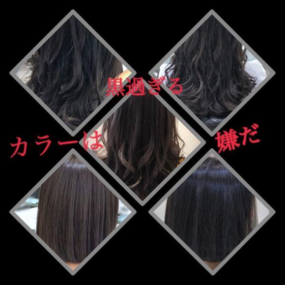 髪色を暗くしないといけないけど黒染めは嫌だ。