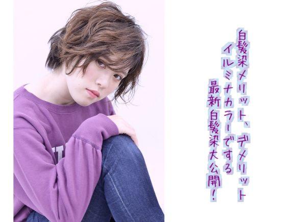 【白髪染めメリット、デメリット】白髪染め悩みイルミナカラーで解決!!