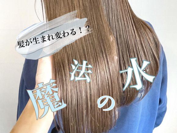 髪が生まれ変わる!?【魔法の水】
