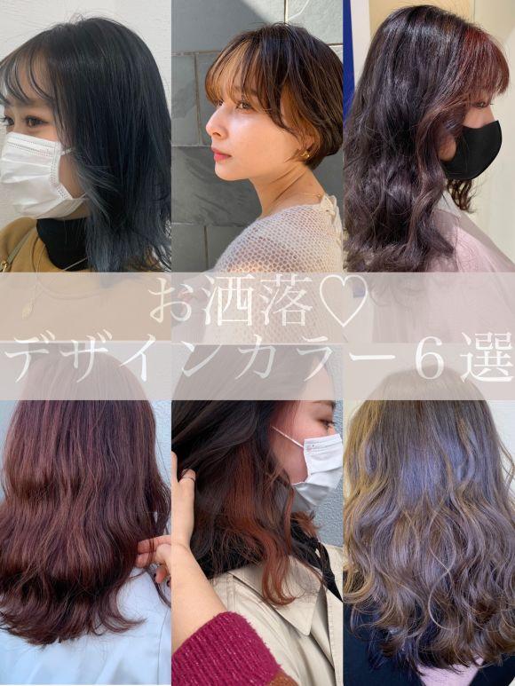 お洒落♡デザインカラー6選!!