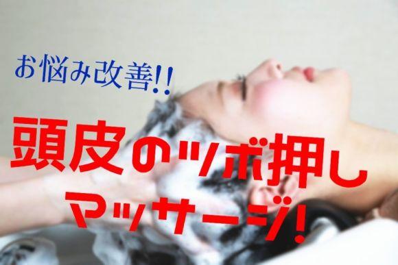 お悩み改善!!頭皮のツボ押しマッサージ