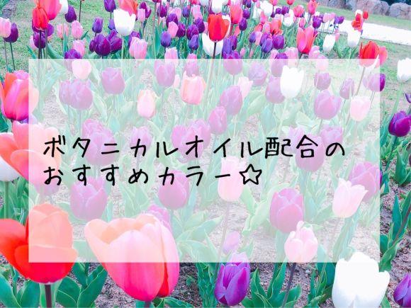 春のおすすめメニュー 【ボタニカルオイル】カラーで艶髪へ♡