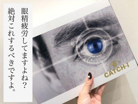 目のアイトリートメント【キャッチアイ】してみませんか??