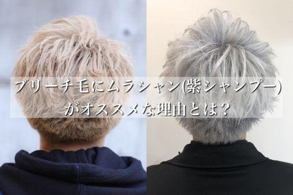 【ブリーチ毛にムラシャン(紫シャンプー)がオススメな理由!】