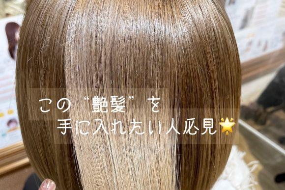 憧れの艶髪になるには○○が必要だった!!