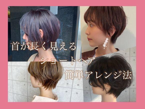 《首が長く見える!》アイロンで作るショートヘアの簡単アレンジ方法♪