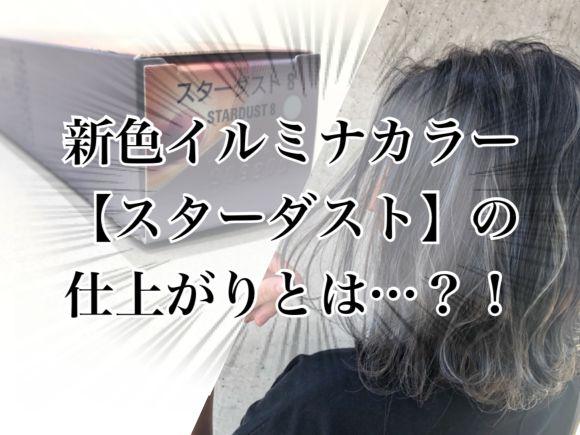 【イルミナカラースターダスト】イルミナ新色でクールも可愛いも作れちゃうヘア5選♡