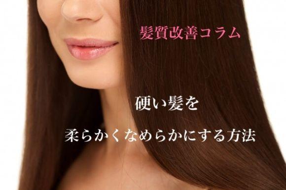 【硬い髪にサヨナラ】髪を柔らかく滑らかにする方法。