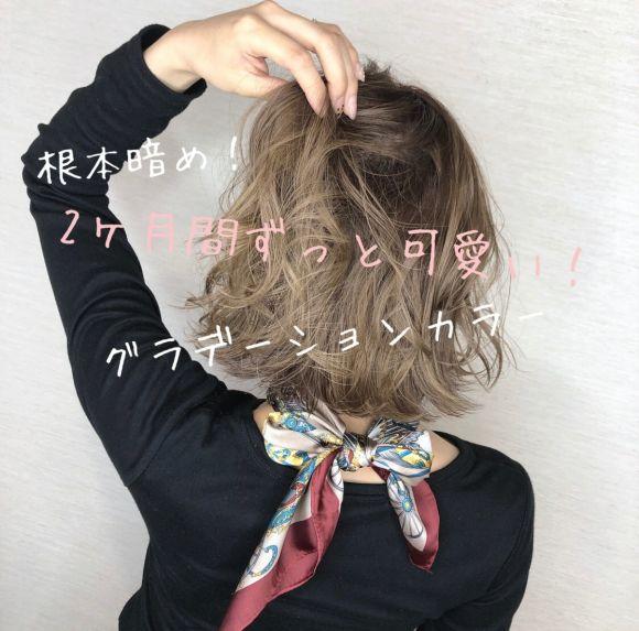 毛先の色落ちが気になる人必見!2ヶ月間ずっと可愛い♩根本暗め黒髪ベースのグラデーションカラー