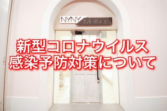 【NYNY/Mothers イオン四條畷店】新型コロナウイルス感染予防対策について