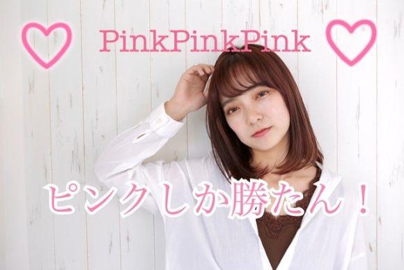 ピンクカラー特集第二弾!めちゃかわカラー大集合☆