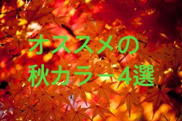 オススメの秋カラー4選!!