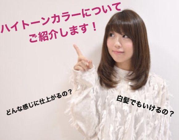 【外国人風イルミナカラー】色々なハイトーンカラーのご紹介します!!!