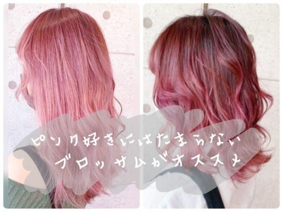ピンク系のヘアカラーするならブロッサムで決まり☆