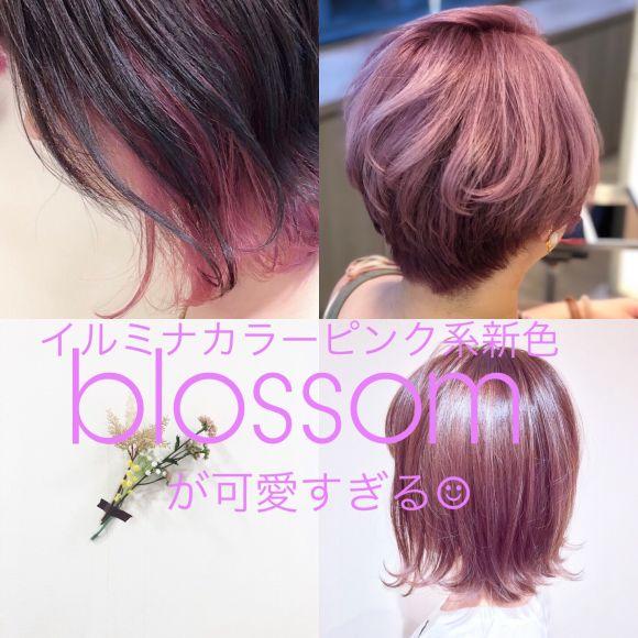 ピンク系カラーもイルミナが最高!待望のイルミナカラーピンク系新色【ブロッサム】が可愛すぎる