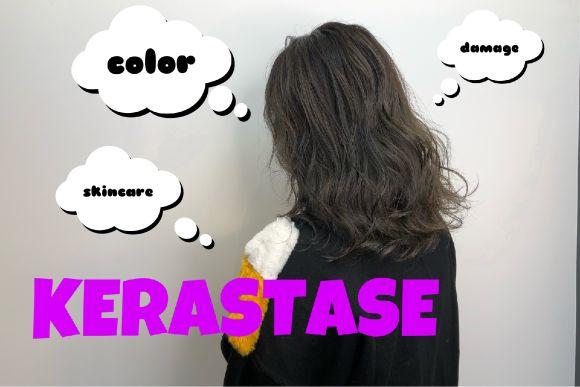 髪のお悩み別【KERASTASE】シャンプートリートメント