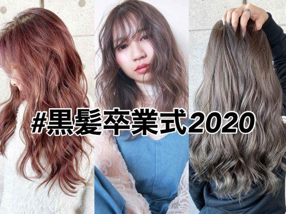 """《黒髪卒業式2020》""""変わりたい""""春のヘアカラー特集"""
