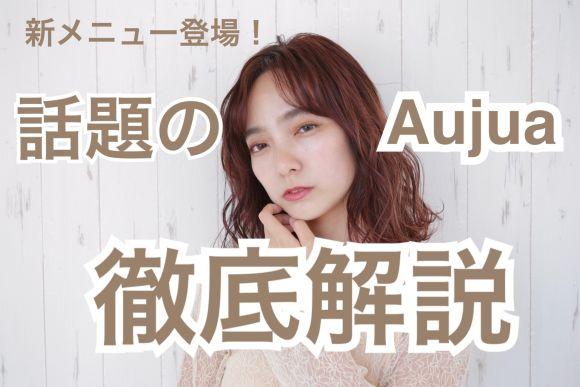 待望の新メニュー登場!!!Aujuaについて徹底解説します☆