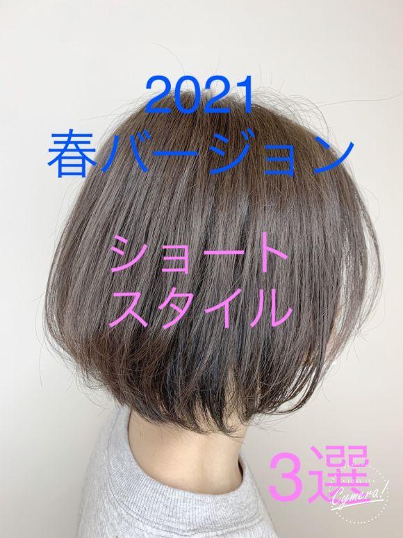 2021春バージョン ショートスタイル3選