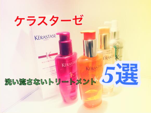 【美容師がオススメする】ケラスターゼ 洗い流さないトリートメントの種類と違いを解説!