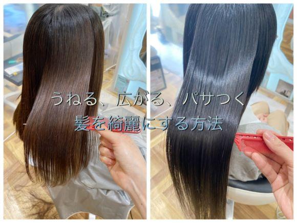 うねる、広がる、パサつく髪を綺麗にする方法