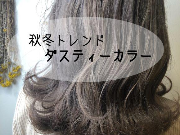 秋冬トレンドの【ダスティーカラー】でおしゃれな髪色に♡