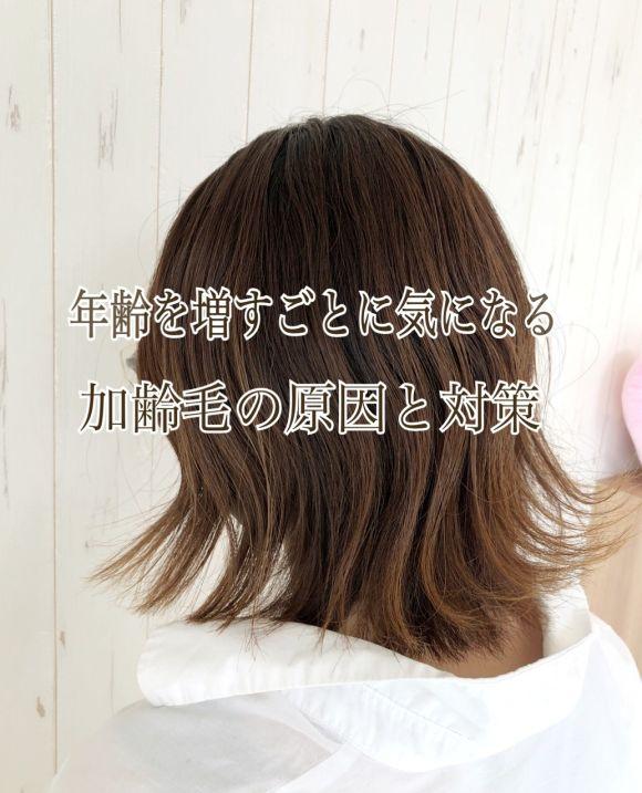 気になる加齢毛の原因、改善対策