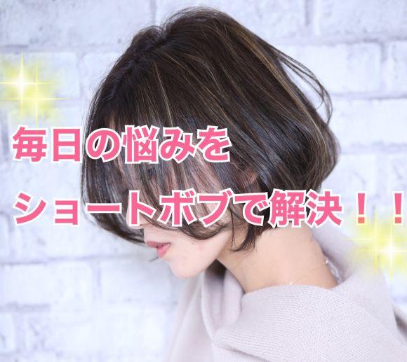 【ボリュームが出にくい】【乾かすのが面倒】【朝に髪を巻く時間がない】思い切ってショートボブにしちゃいませんか?