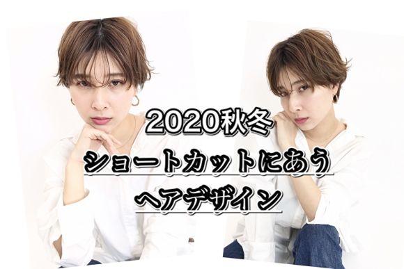 2020秋冬ショートヘア 美容師が提案する秋冬デザイン