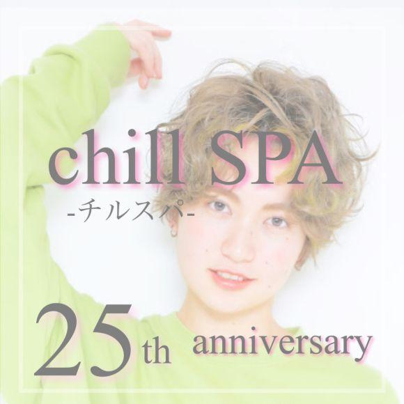 25周年記念【Chill SPA】のご紹介!