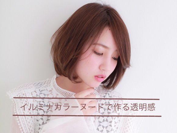 イルミナカラー【ヌード】でつくる透明感☆