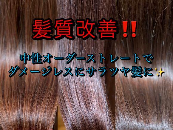 髪質改善❗️中性オーダーストレートでダメージレスにサラツヤ髪に✨