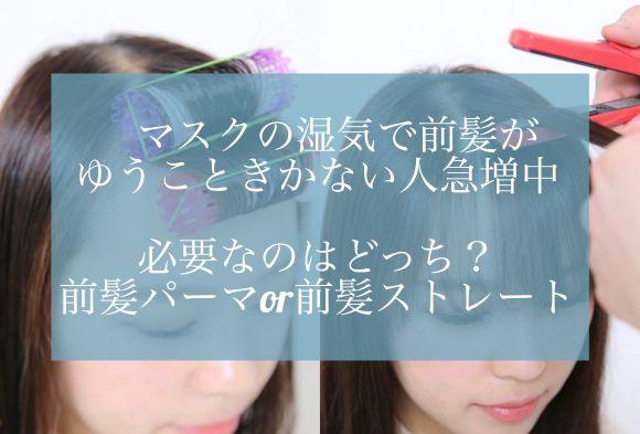 マスクの湿気で前髪が ゆうこときかない人急増中! 必要なのはどっち? 前髪パーマor前髪ストレート