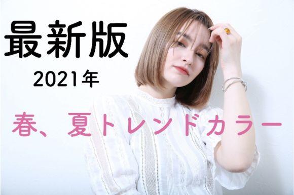 【最新版】2021年春夏カラー特集