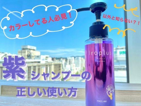 カラーの色持ちがよくなる!紫シャンプーの使い方