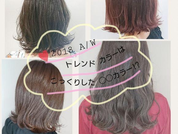 「トレンドカラーは何?」髪をキレイに見せる2018年秋冬ヘアカラー!!
