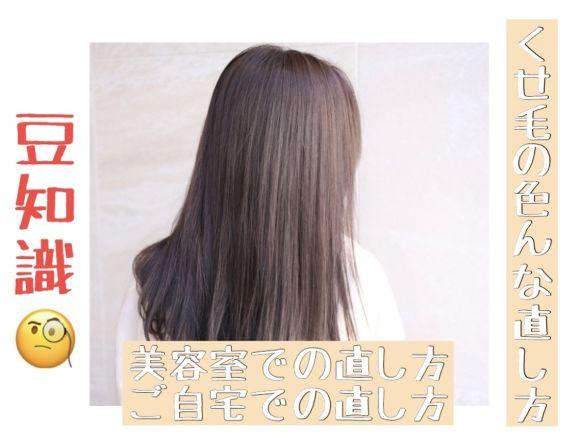【くせ毛に悩み続けているあなたへ】くせ毛の原因と対処法♫