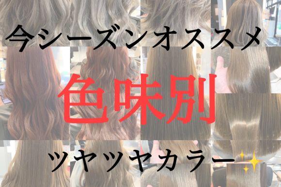 カラー別艶髪一覧☆