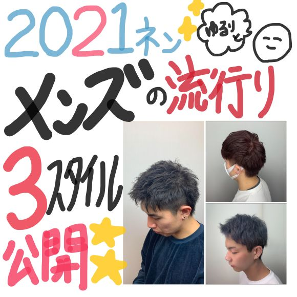 2021年メンズの流行りの髪型はこれ!