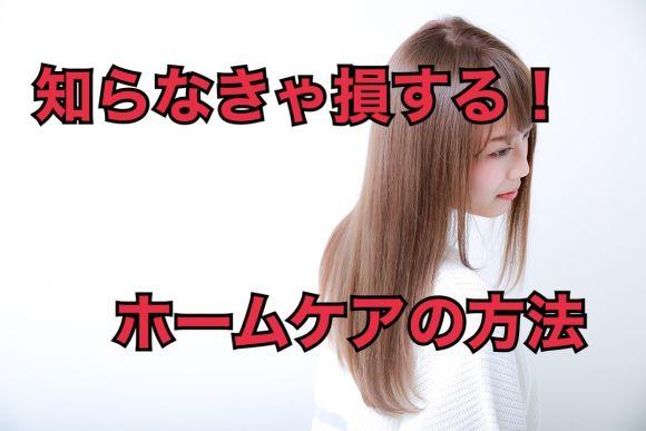 お家でする髪の毛のお手入れの方法、ヘアケアの説明書