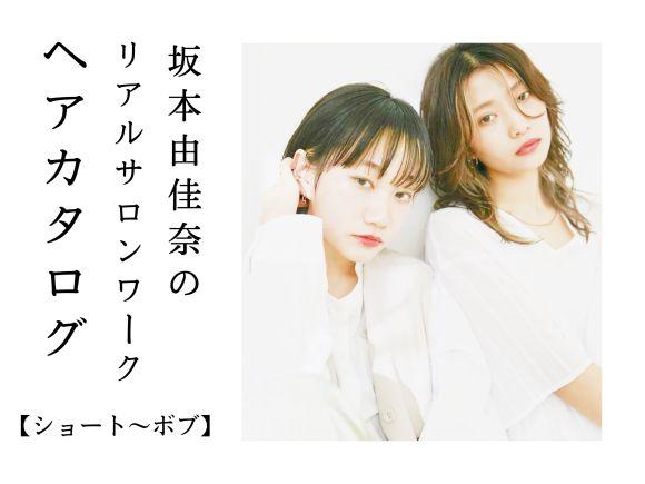 2020年夏秋 坂本オススメヘアスタイルカタログ☆【ショート〜ボブ】